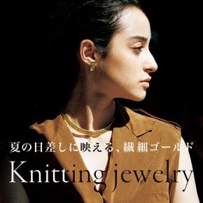 細い金の糸を、ニットのように編み込んだ、ニッテイングジュエリー